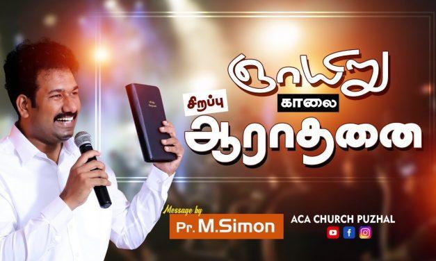 ஞாயிறு காலை சிறப்பு ஆராதனை – 14.02.2021 | Message By Pastor M.Simon
