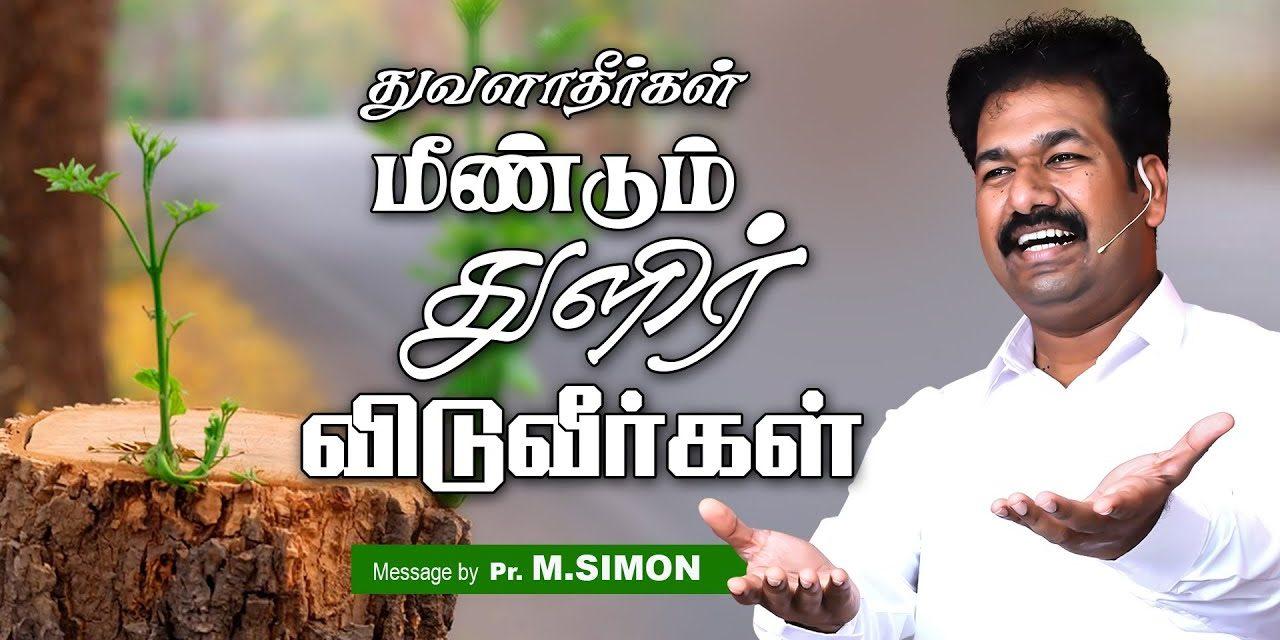 துவளாதீா்கள் மீண்டும் துளிா் விடுவீா்கள் | Message By Pastor M.Simon