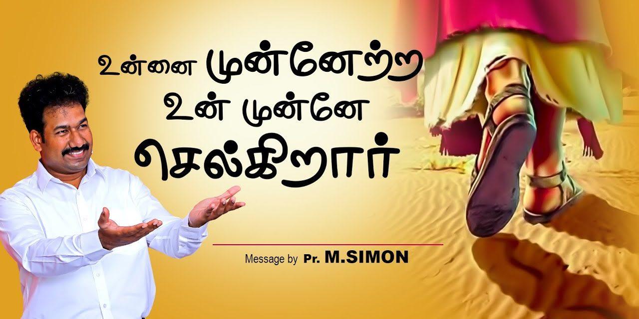 உன்னை முன்னேற்ற உன் முன்னே செல்கிறாா் | Message By Pastor M.Simon
