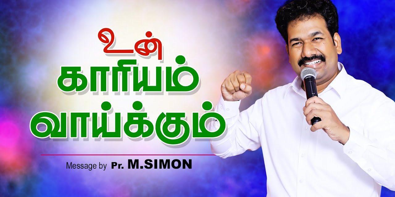 உன் காாியம் வாய்க்கும் | Message By Pastor M.Simon
