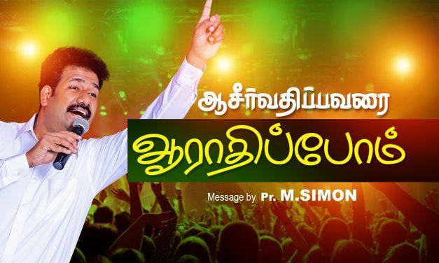 ஆசீா்வதிப்பவரை ஆராதிப்போம் | Message By Pastor M.Simon
