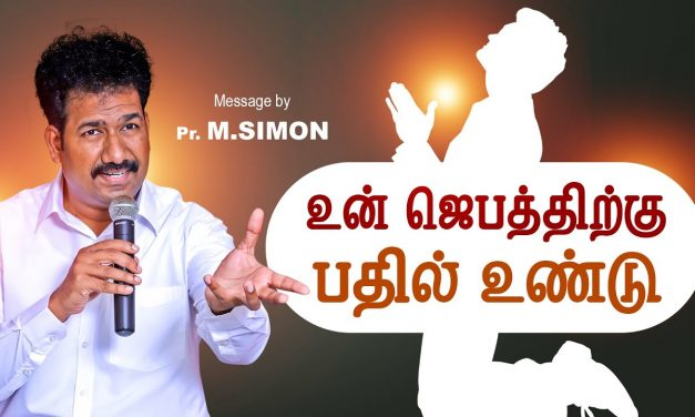 உன் ஜெபத்திற்கு பதில் உண்டு | Message By Pastor M.Simon