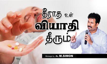 தீராத உன் வியாதி தீரும்   Message By Pastor M.Simon