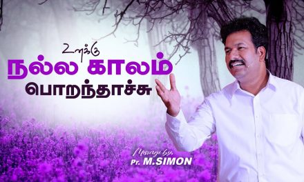 உனக்கு நல்ல காலம் பொறந்தாச்சு  | Message By Pastor M.Simon