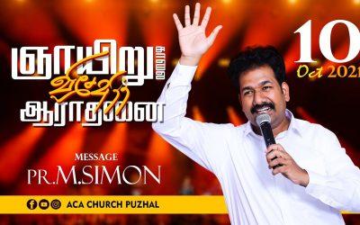 ஞாயிறு காலை விசேஷித்த ஆராதனை – 10.10.2021 | Message By Pastor M.Simon