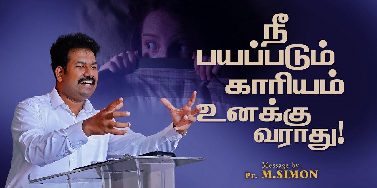 நீ பயப்படும் காரியம் உனக்கு வராது! | Message By Pastor M.Simon