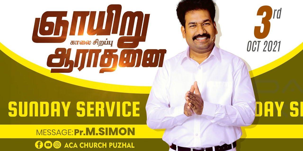 ஞாயிறு காலை சிறப்பு ஆராதனை – 03.10.2021    Message By Pastor M.Simon